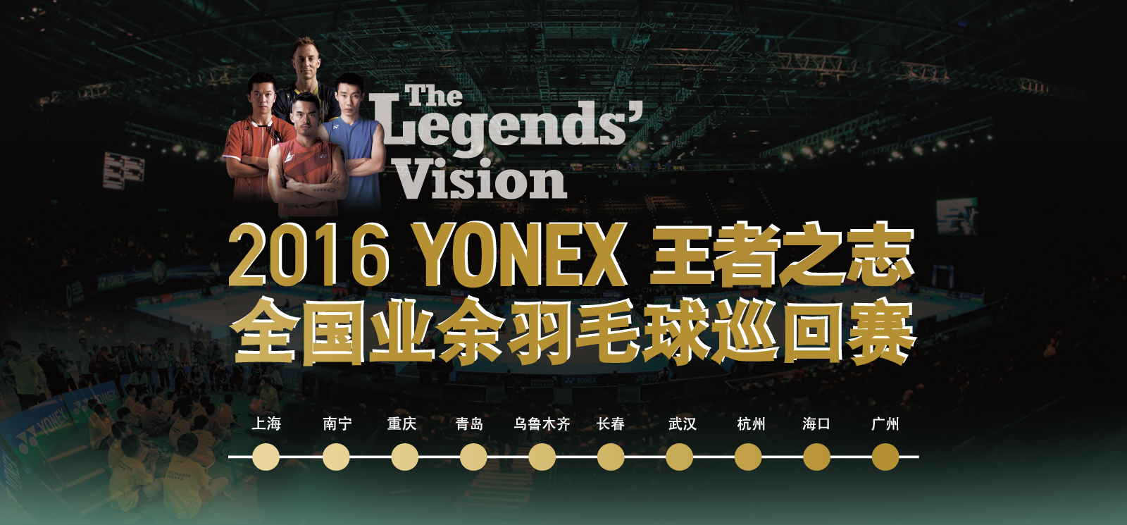 The Legends vision 2016
