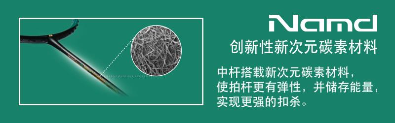 创新性新次元碳素材料.jpg
