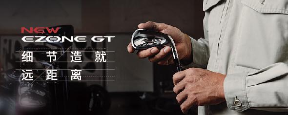 EZONE GT 590x236